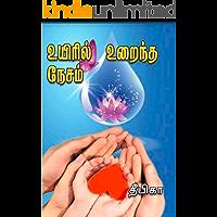 உயிரில் உறைந்த நேசம் (Tamil Edition)