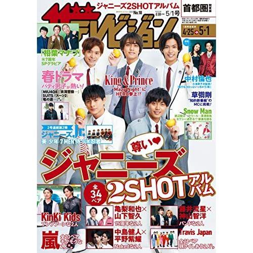 ザテレビジョン 2020年 5/1号 表紙画像