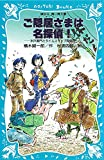 Your Retirement sama (blue bird library Kodansha) time slip Detective Dan Detective! Mito Komon (2002) ISBN: 4061486047 [Japanese Import]