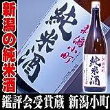 日本酒 新潟小町 純米酒 1800ml