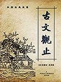 �文观止 (Chinese Edition)