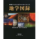 視覚でとらえるフォトサイエンス 地学図録 (フォトサイエンス理科図録シリーズ)