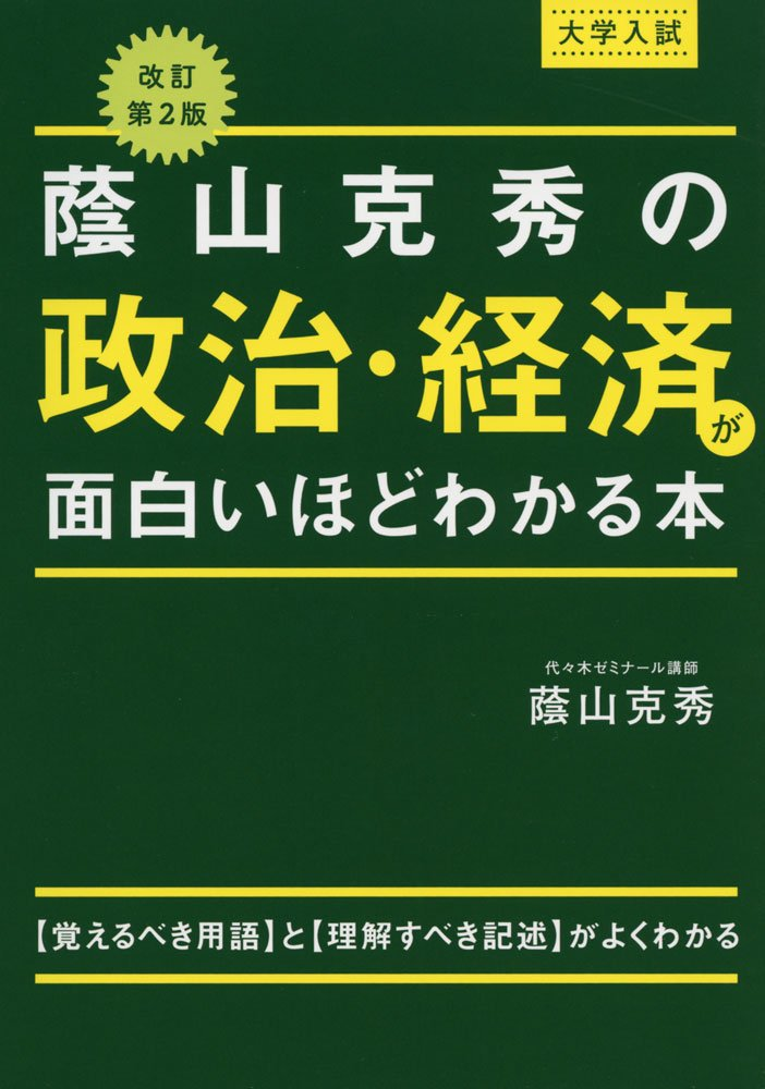 政経のおすすめ参考書・問題集『蔭山克秀の 政治・経済が面白いほどわかる本』