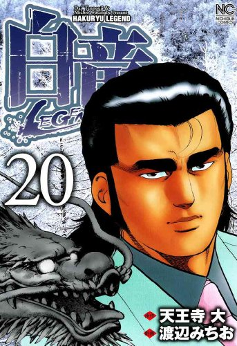 白竜-LEGEND- 20