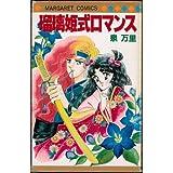 瑠璃姫式ロマンス (マーガレットコミックス)