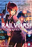 RAIL WARS -! Japan China Yes railway security Corps (Sogei's clear Novel) (2012) ISBN: 4881441507 [Japanese Import]