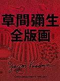 Yayoi Kusama All Prints Catalogue 1979-2017