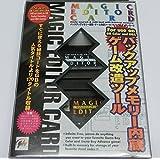 GBC マジックエディターカード (ゲームボーイカラーソフト用)