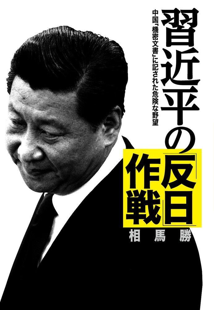 習近平の「反日」作戦: 中国「機...