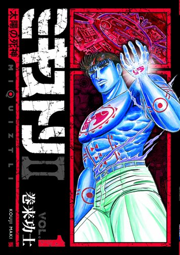 Reaper-1 Mikisutori of 2-sun (BUNCH COMICS) (2010) ISBN: 4107715418 [Japanese Import]