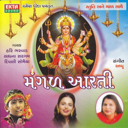 Khodiyar Maa Ni Aarti By Appu On Amazon Music