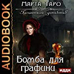 Bomb for the Countess [Russian Edition]: The Gallant Detective Series | Marta Tarot