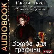 Bomb for the Countess [Russian Edition]: The Gallant Detective Series | Marta Tarot
