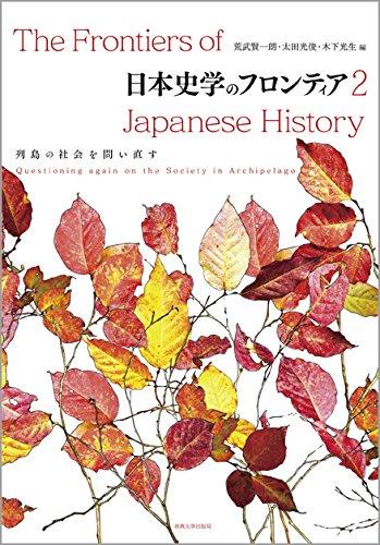 日本史学のフロンティア 2: 列島の社会を問い直す