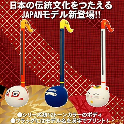 Otamatone Japanese Lucky Cat [Maneki-Neko] Electronic Musical Instrument Portable Synthesizer from Japan by Cube / Maywa Denki, White with Red and Yellow Accent Color