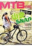 MTB日和 Vol.18 (タツミムック)