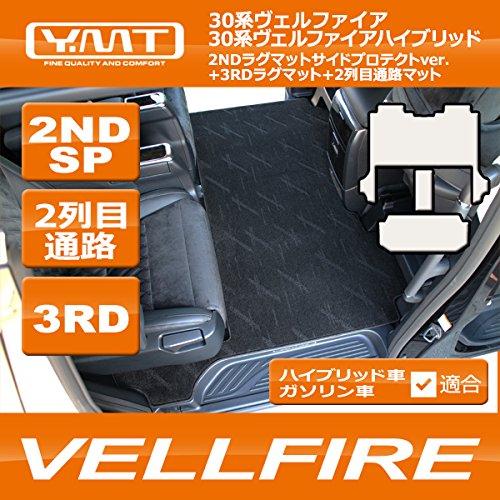 YMT30系ヴェルファイアHYBRID X(7人乗)2NDSP+3RD+2列目通路マット ベージュ - B00VRHA6PE ベージュ ベージュ