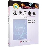 应用物理学丛书•现代压电学(中)