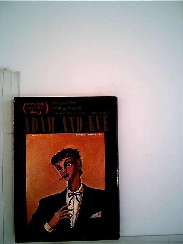 恩赦ゼロ褐色年上の女―アンドラーシュの愛の回想 (1978年) (富士見ロマン文庫)