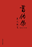 葛传椝英文随笔 (葛传椝英语学习系列)