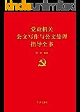 党政机关公文写作与公文处理指导全书