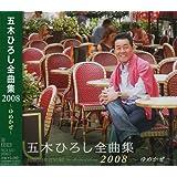 五木ひろし全曲集2008