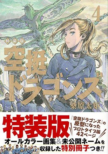 空挺ドラゴンズ(4)特装版 (プレミアムKC アフタヌーン)