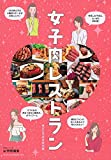 女子肉レストラン (生活シリーズ)