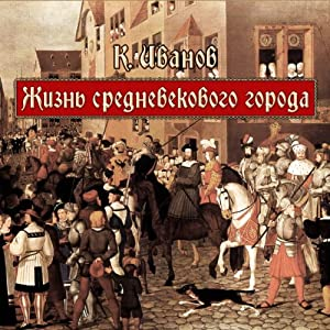 Zhizn' srednevekovogo goroda [The Life of a Medieval City] Audiobook