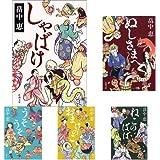 しゃばけシリーズ 16冊セット (新潮文庫)