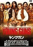 ヤングガン [DVD]