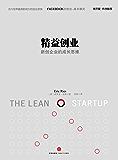 精益创业:如何建立一个精悍、可持续、可赢利的公司