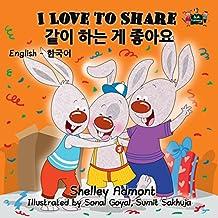 I Love to Share (bilingual korean books, korean childrens books, korean kids books, korean baby books, korean stories) (English Korean Bilingual Edition)