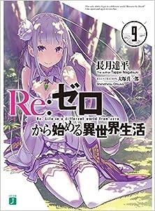 [長月達平]Re:ゼロから始める異世界生活 第01-09巻
