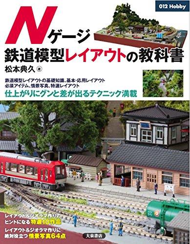 N gauge railway train layout of the school books (012hobby)