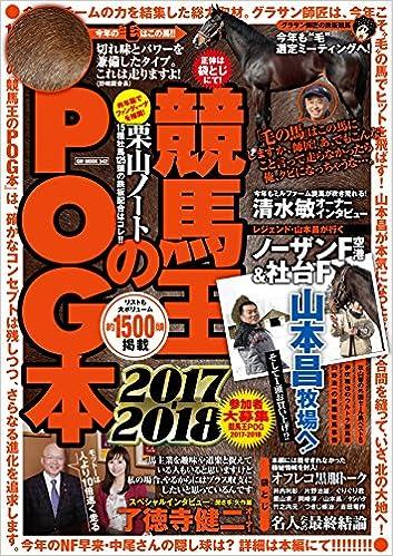 競馬王のPOG本2017-2018