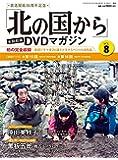 「北の国から」全話収録 DVDマガジン 2017年 8号 6月20日号【雑誌】