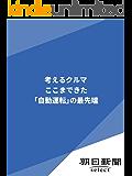 考えるクルマ ここまできた「自動運転」の最先端 (朝日新聞デジタルSELECT)