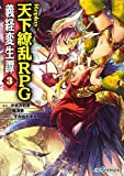 Yoshitsune strange raw Tan <3> Replay: Ryouran world RPG (integral) (2013) ISBN: 4861768985 [Japanese Import]