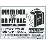 タミヤ TRFシリーズ No.102 RCピットバックL用 強化インナーボックス 42202