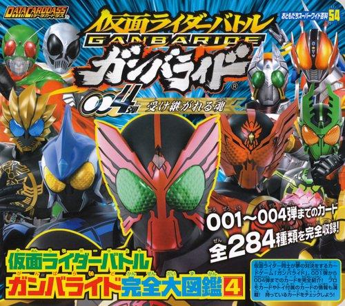 Kamen Rider Battle Ganbaride full Encyclopedia (4) (friends Super Wide Encyclopedia 54) (2011) ISBN: 4063503542 [Japanese Import]