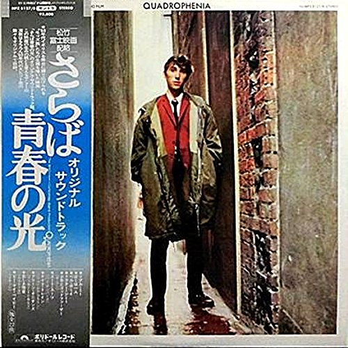 James Brown - Quadrophenia Original Soundtrack - Japanese Pressing With Obi Strip - Zortam Music
