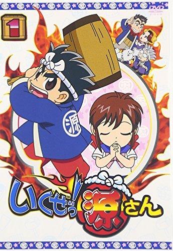 Ikuze! Gen-San Vol.1