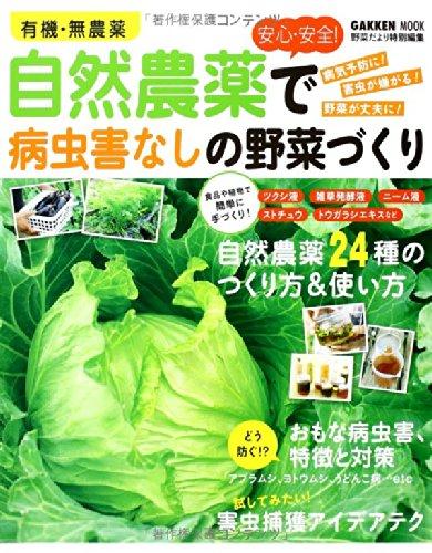 有機・無農薬 安心・安全! 自然農薬で病虫害なしの野菜づくり (Gakken Mook)