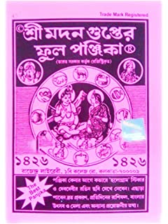 Shri Madan Gupter Bengali Full Panjika 1426 latest Edition