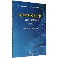 普通高等教育 十一五 国家级规划教材:振动结构模态分析:理论实验与应用(第2版)