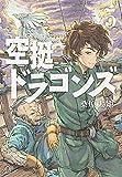 空挺ドラゴンズ コミック 1-5巻セット