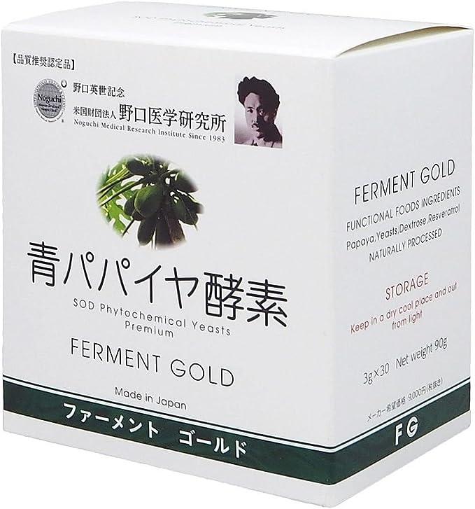青パパイヤ発酵食品 青パパイヤ酵素 ファーメントゴールド FERMENT GOLD (レスベラトロール配合) 90g(3gx30包)
