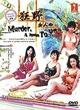 Murder, A Passion To Live(aka: Ikiru tame no Jonetsu toshite no Satsujin):Japanese TV Drama(3 DVDs)