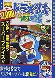 [Movie] Doraemon - NOBITA TO GINNGA Express [30 Anniversary Limited Edition products Doraemon] [Japan import] [99minutes] [DVD] PCBE-53435